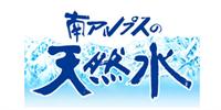 南アルプスの天然水ロゴ