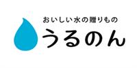 うるのん_ロゴ